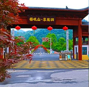 杨岐山风景区电子票务系统