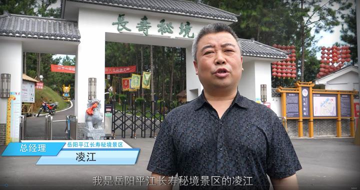 平江长寿秘境电子票务系统