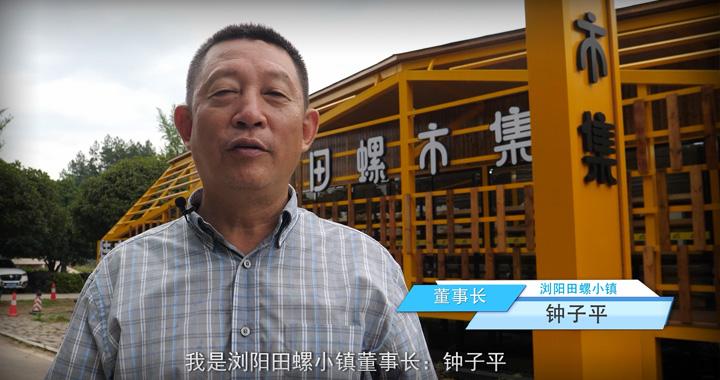 浏阳田螺小镇景区票务系统