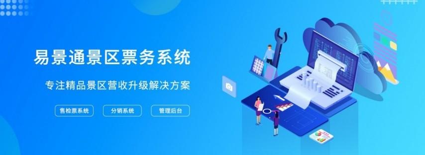 易景通景区票务系统_800.jpg