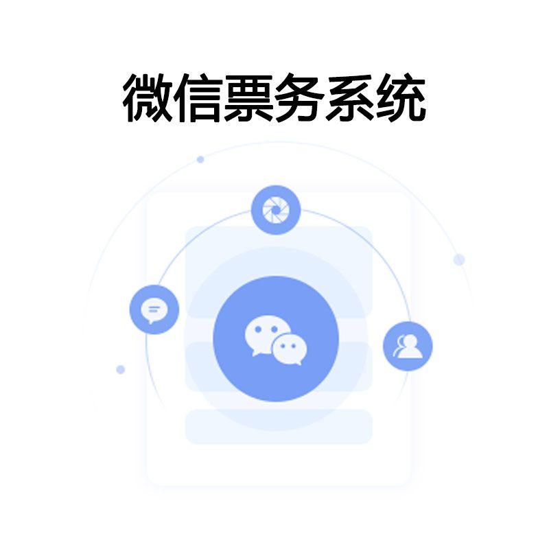 微信票务系统.jpg