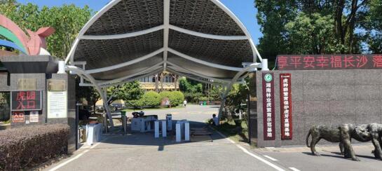 长沙县三珍虎园与易景通达成合作